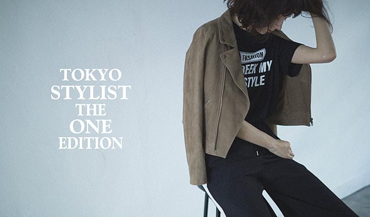 TOKYO STYLIST THE ONE EDITION(トウキョウスタイリストジワンエディション)