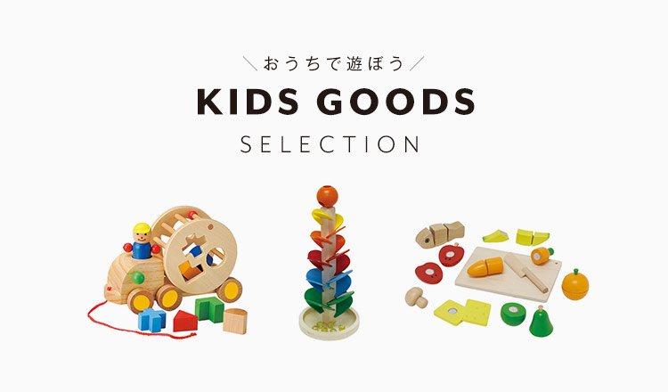 おうちで遊ぼう KIDS GOODS SELECTION