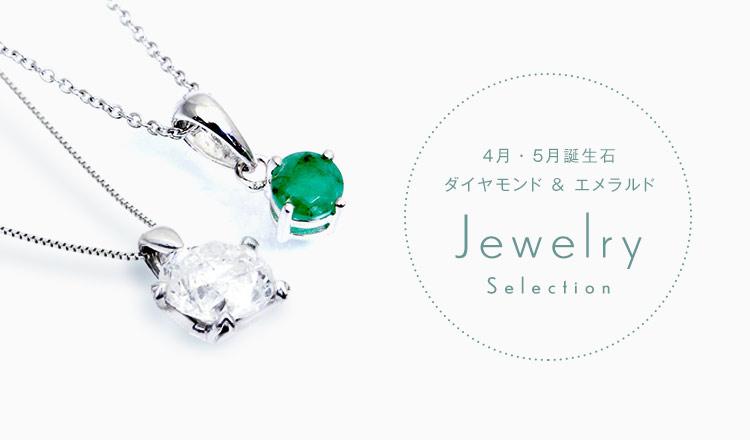 4月・5月誕生石 ダイヤモンド & エメラルド JEWELRY SELECTION