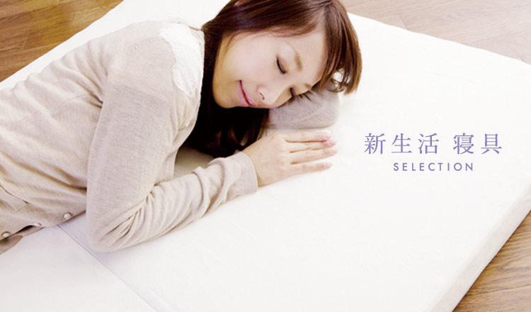 新生活 寝具 SELECTION