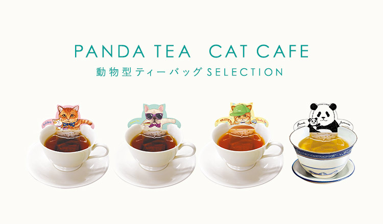PANDA TEA/CAT CAFE -動物型ティーバッグSELECTION-