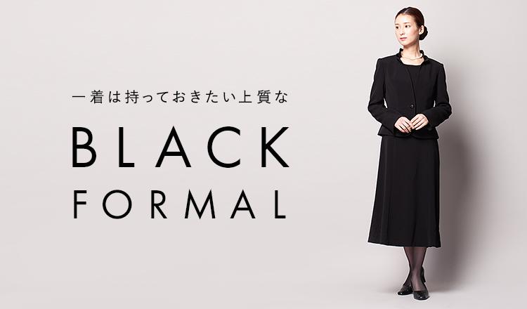 一着は持っておきたい上質なBLACK FORMAL