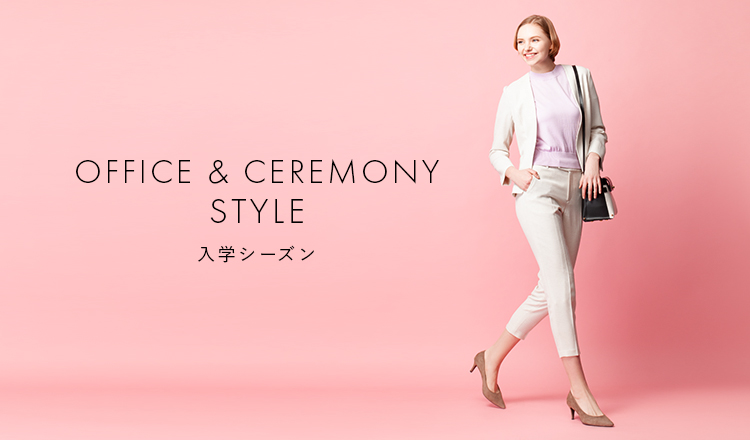 OFFICE &CEREMONY STYLE  - 入学シーズン -