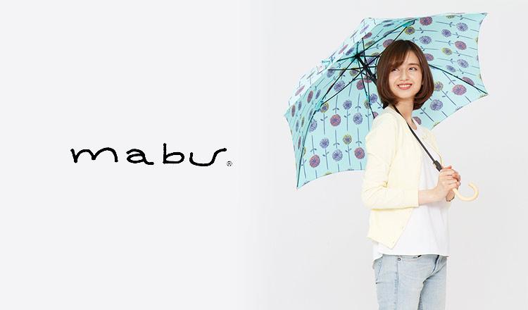 雨の日も楽しく! -MABU-