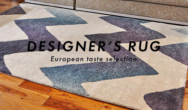 DESIGNER'S RUG -European taste selection-