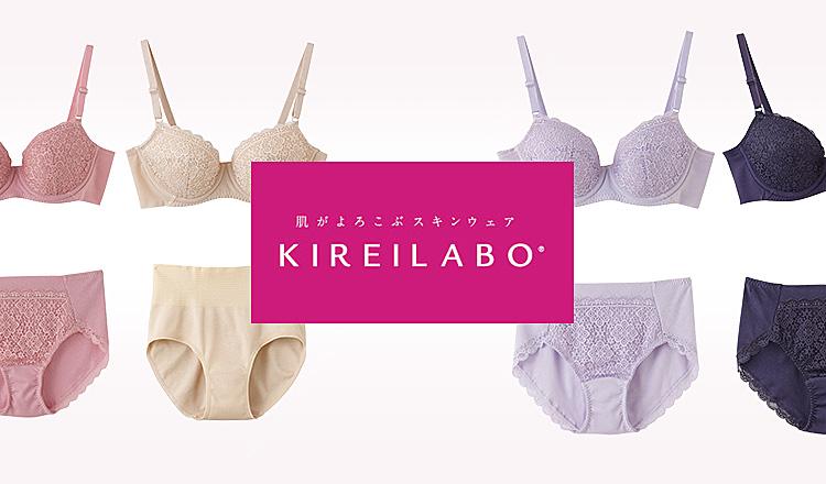 KIREILABO完全無縫製インナー