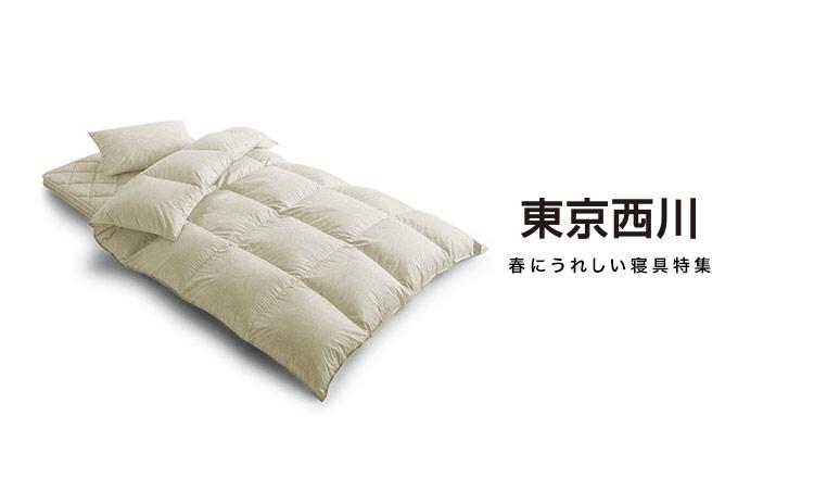 東京西川 -春にうれしい寝具特集-