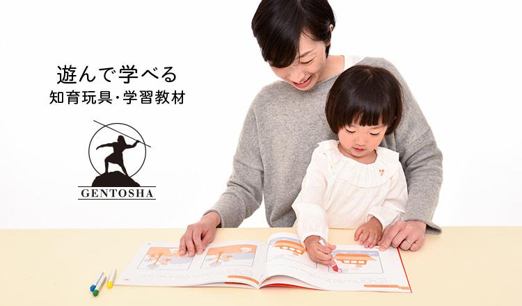 遊んで学べる知育玩具・学習教材 -幻冬舎-(マナンデアソベルチイクガングガクシュウキョウザイ ゲントウシャ)