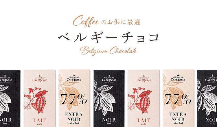 COFFEEのお供に最適 -ベルギーチョコ-