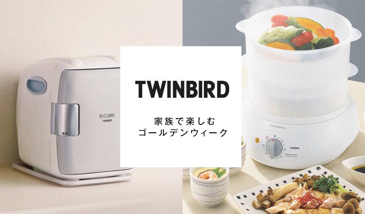 TWINBIRD -家族で楽しむゴールデンウィーク-