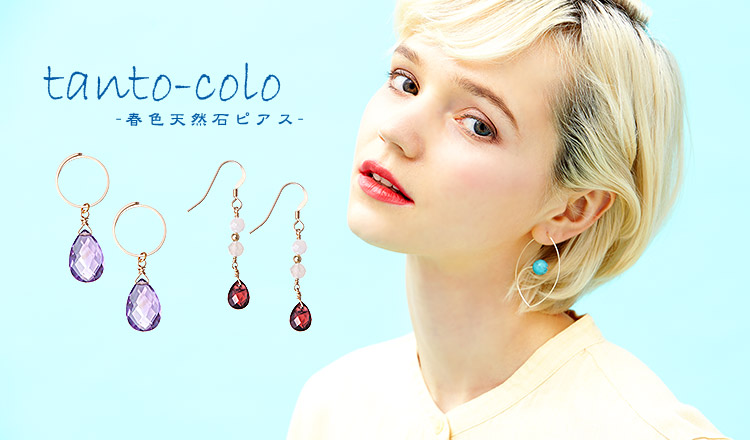 TANTO-COLO-春色天然石ピアス-