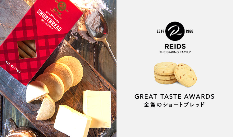 Great Taste Awards金賞のショートブレッド  REIDS OF CAITHNESS