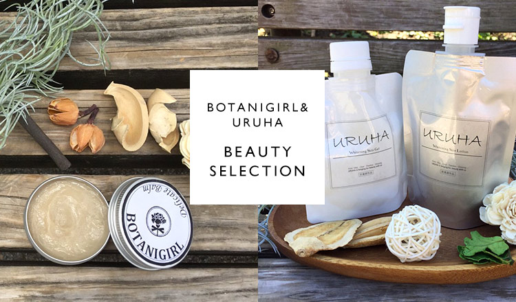 BOTANIGIRL&URUHA BEAUTY SELECTION