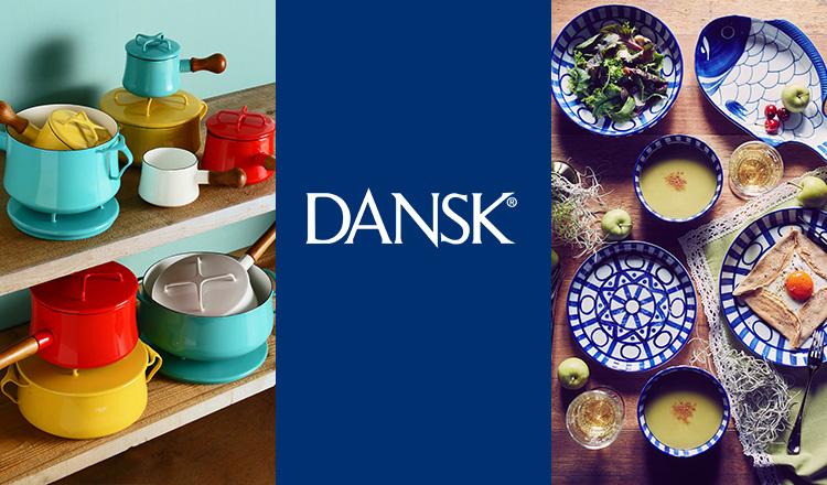 DANSK(ダンスク)