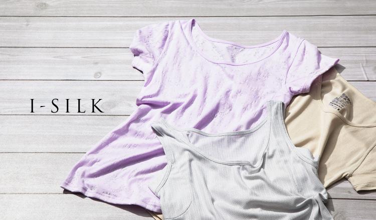I-SILK(アイシルク)
