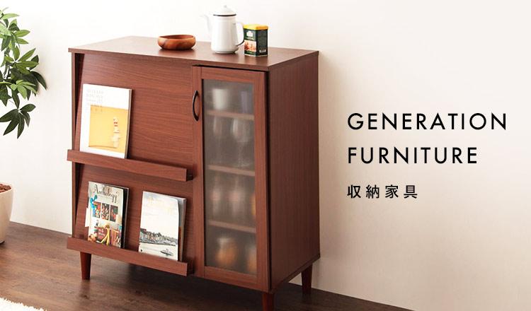 GENERATION FURNITURE -収納家具-