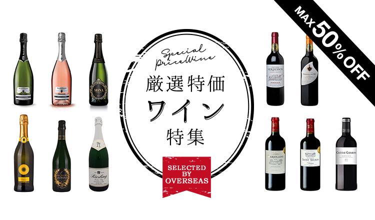 厳選特価ワイン特集 SELECTED BY OVERSEAS