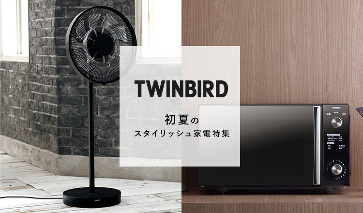 TWINBIRD -初夏のスタイリッシュ家電特集-