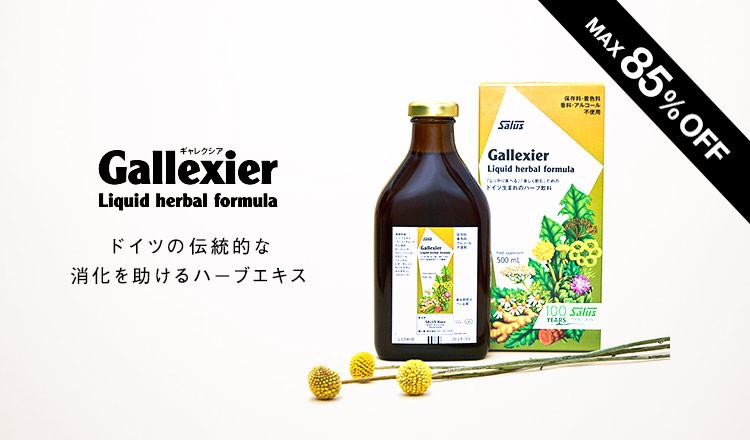 ドイツの伝統的な消化を助けるハーブエキス Gallexier