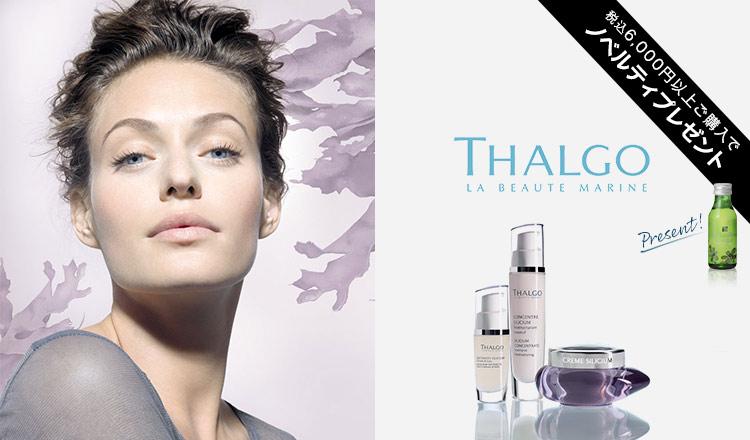 THALGO-タラソテラピーから生まれた健康美-