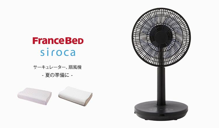 SIROCA/FRANC BED サーキュレーター、扇風機 ‐ 夏の準備に -