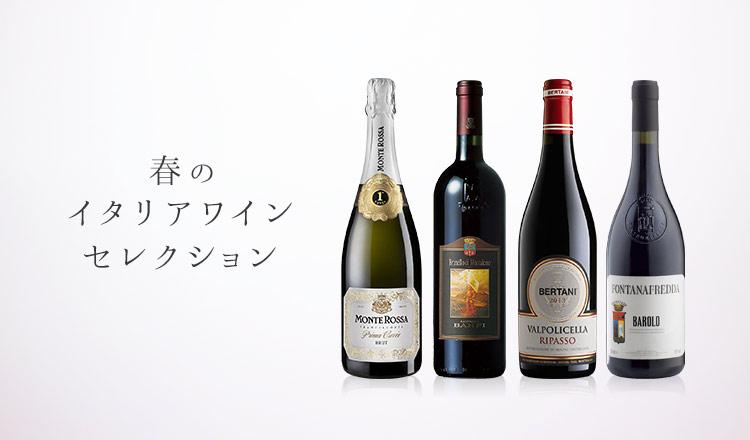 春のイタリアワインセレクション