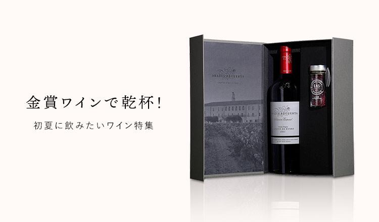 金賞ワインで乾杯!-初夏に飲みたいワイン特集-