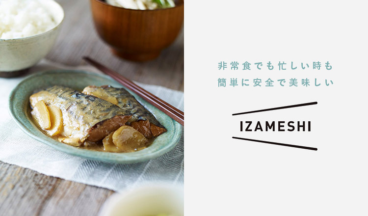 IZAMESHI(イザメシ)