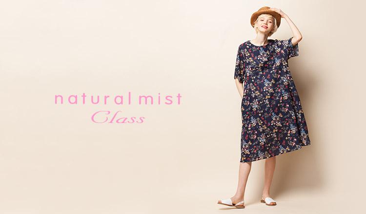 NATURAL MIST  CLASS(ナチュラルミストクラス)