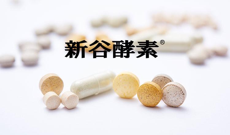 新谷酵素 ~世界最高レベル!活きた酵素のサプリメント