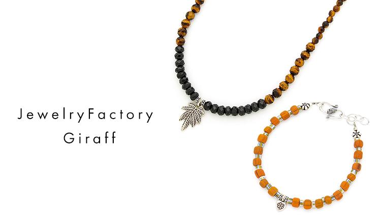 JewelryFactory Giraffe(ジュエリーファクトリージラフ)