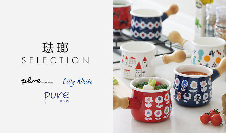 plune./pure -琺瑯SELECTION-