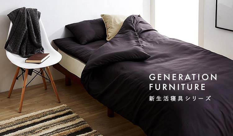 GENERATION FURNITURE -Simple 寝具 SELECTION-