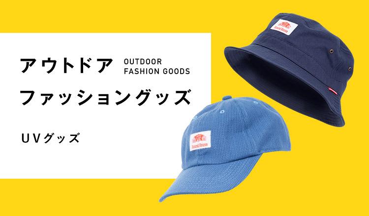 アウトドアファッショングッズ/ UV グッズ