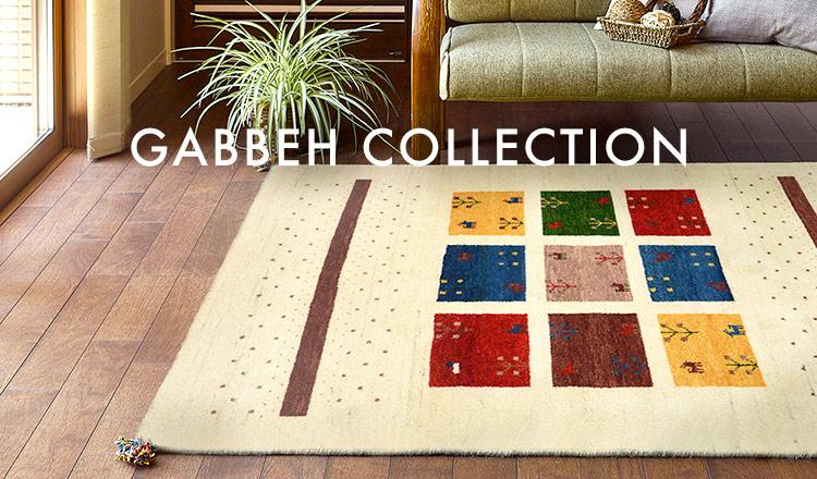 GABBEH COLLECTION -ペルシャ絨毯の原型ラグ・ギャッベ-