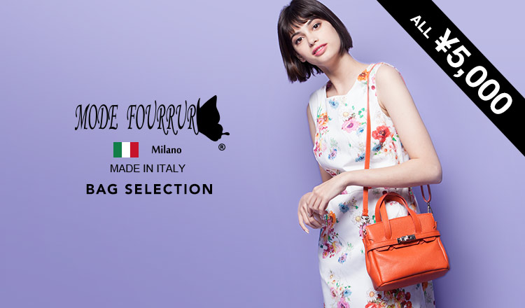 MODE FOURRURE -ITALIAN BAG & APPAREL ALL¥5,000