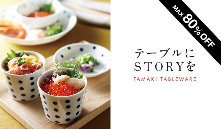 テーブルにSTORYを -TAMAKI TABLEWARE-