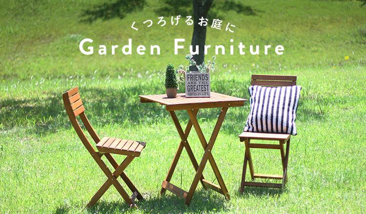 くつろげるお庭に Garden Furniture