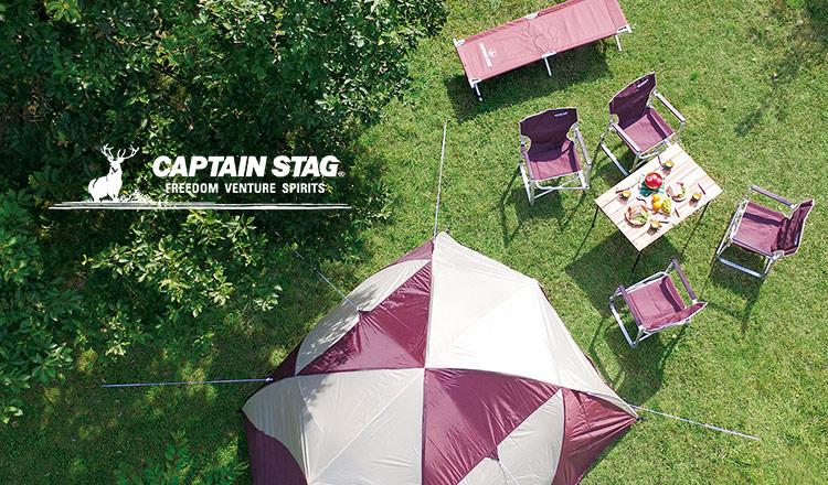 CAPTAIN STAG -CS CLASSICS & EXGEAR シリーズ-