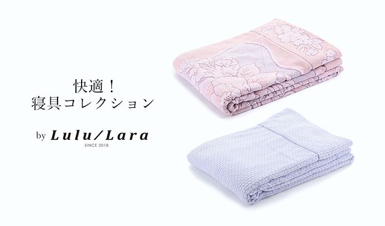 快適!寝具コレクション by LULU/LARA