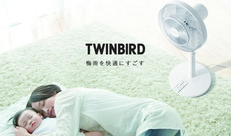TWINBIRD -梅雨を快適にすごす-