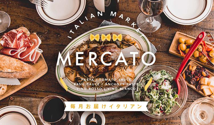 MERCATO -本場イタリアの食材をお届け-