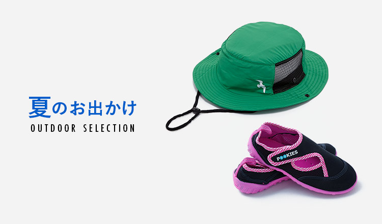 夏のお出かけ-OUTDOOR SELECTION-