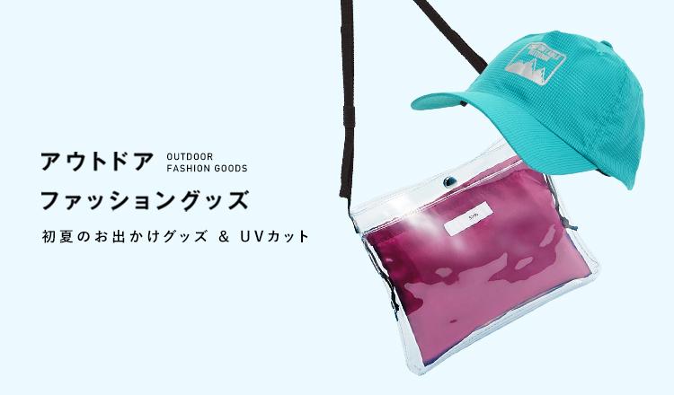 アウトドアファッショングッズ -初夏のお出かけグッズ & UVカット-