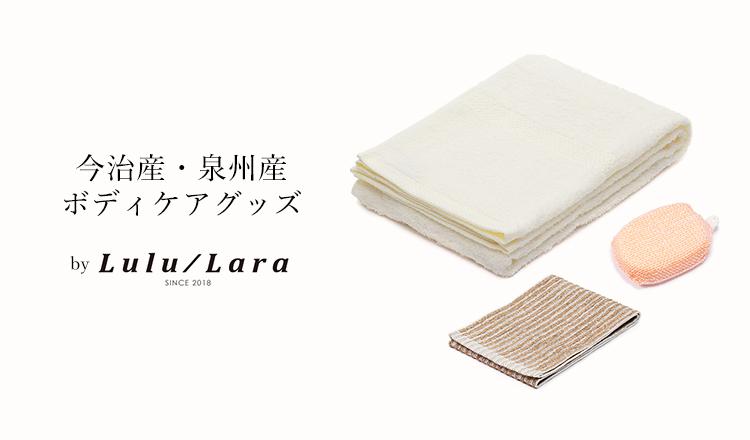 今治産・泉州産 ボディケアグッズ by LULU/LARA