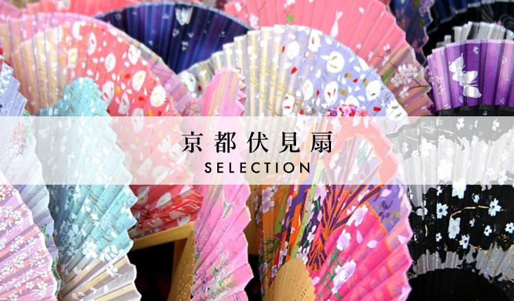 京都伏見扇子SELECTION