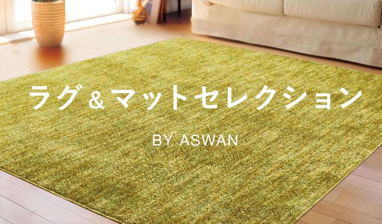 ラグ & マットセレクション BY ASWAN