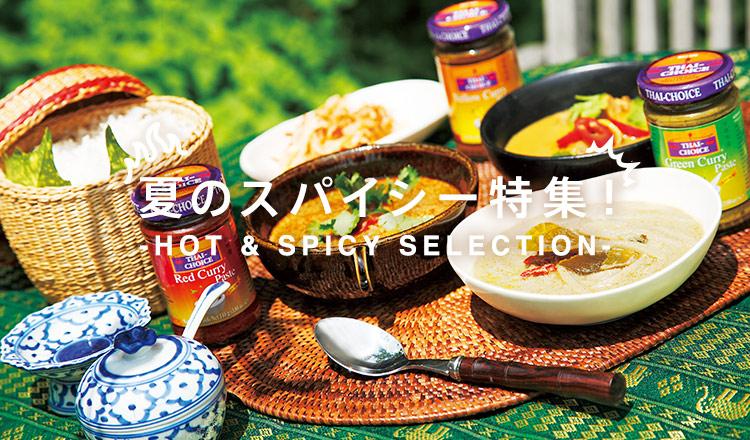 夏のスパイシー特集!-HOT & SPICY SELECTION-