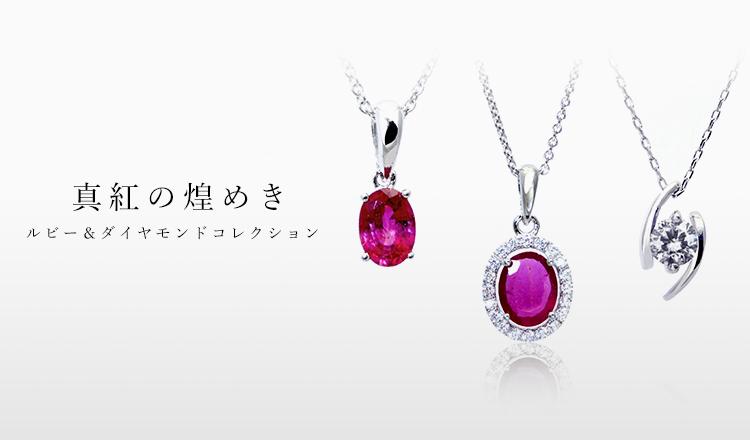 真紅の煌めき     ルビー&ダイヤモンドコレクション