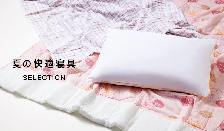 夏の快適寝具SELECTION